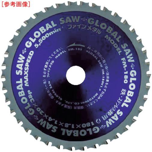 モトユキ モトユキ 鉄・ステンレス兼用 FM-180X38 FM-180 FM180