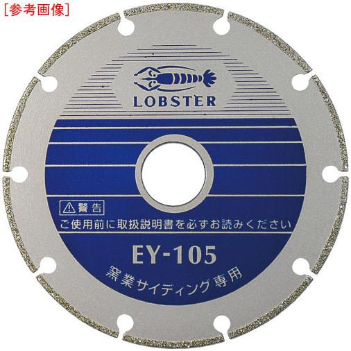 ロブテックス エビ 電着ダイヤモンドホイール 窒素サイディング専用 125mm EY125