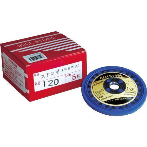 ベルスター研磨材工業 【5個セット】ベルスター ベルストーンステン用 120# BSWA-120
