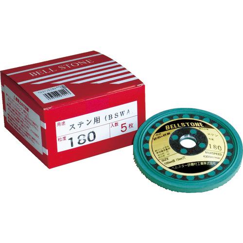 ベルスター研磨材工業 【5個セット】ベルスター ベルストーンステン用 180# BSWA-180