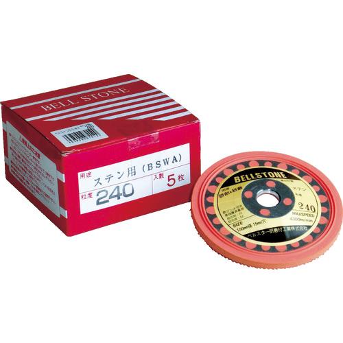 ベルスター研磨材工業 【5個セット】ベルスター ベルストーンステン用 240# BSWA-240