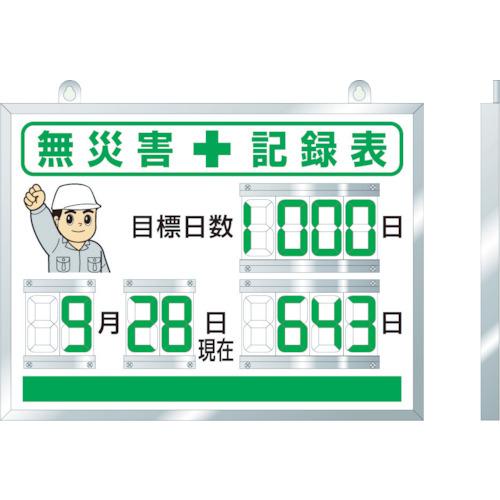 ユニット ユニット デジタル無災害記録表 454×604×25厚 867-18A 867-18A