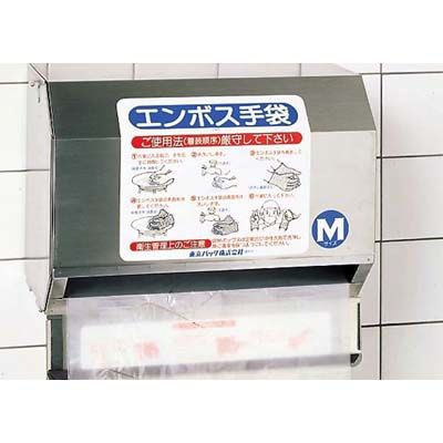 東京パック エンボス 手袋 専用ホルダー 壁掛けタイプ(500枚ロール専用) 4948278044486