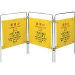 山崎産業 ついたて君清掃中(4ヶ国語) KTI3801