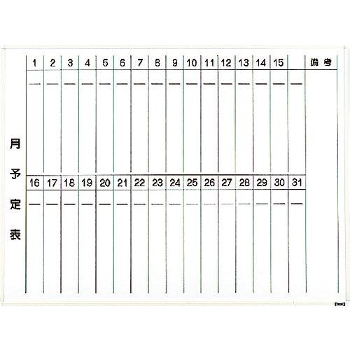 トラスコ中山 TRUSCO スチール製ホワイトボード 月予定表・縦 白 600X900 白 WGL-222S-WH