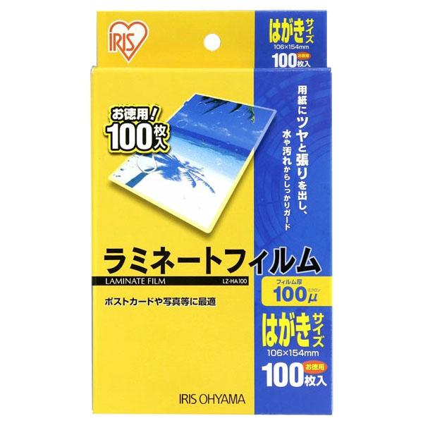訳あり 送料無料 アイリスオーヤマ ラミネートフィルム100ミクロン LZ-HA100 超歓迎された はがきサイズ