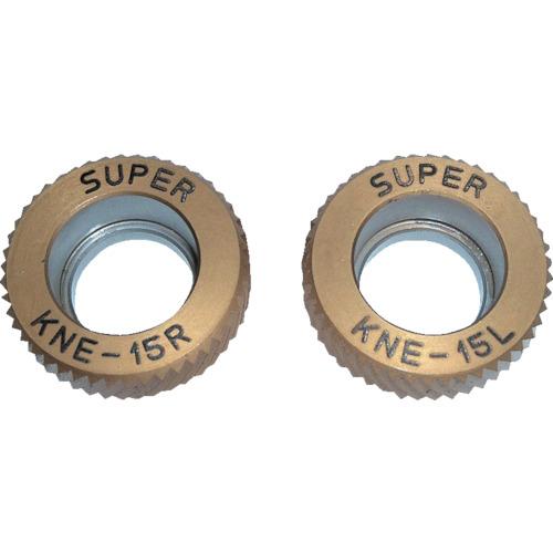 スーパーツール スーパーツール 転造ロ-レツトE型駒(キワ加工用)アヤ目(2コ1組) KNE10RL KNE10RL