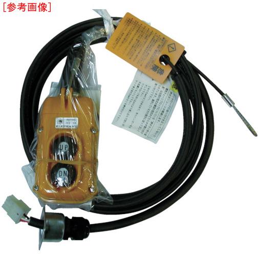 象印チェンブロック 象印 FA・L用2点押ボタンスイッチセット(コード6m付き) Y2A-60 Y2A-60