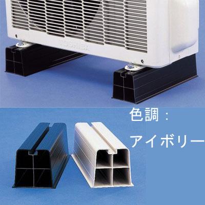 因幡電工 【20個セット】 エアコン据付台 プラロック 350系 アイボリー PR351NI