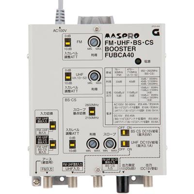 マスプロ 家電 テレビブースター FUBCA40