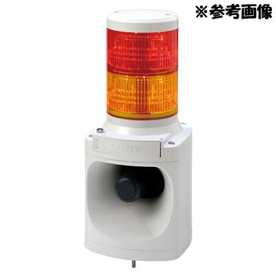 パトライト LED積層信号灯付電子音報知器 LKEH-202FA-RG