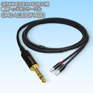 SAEC SENNHEISER HD800専用ヘッドホンケーブル 4958892017407