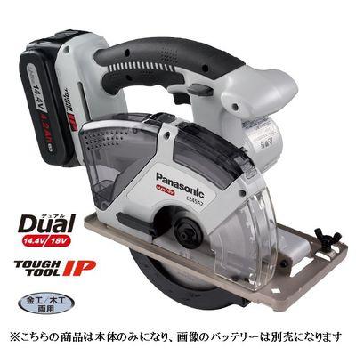 パナソニック Panasonic 【DUAL】充電パワーカッター本体のみ(金工刃付) EZ45A2XM-H