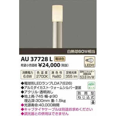 コイズミ LEDガーデンライト AU37728L