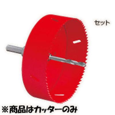 ミヤナガ S-LOCK バイメタル ダウンライト用カッター SLPS150【納期目安:1週間】