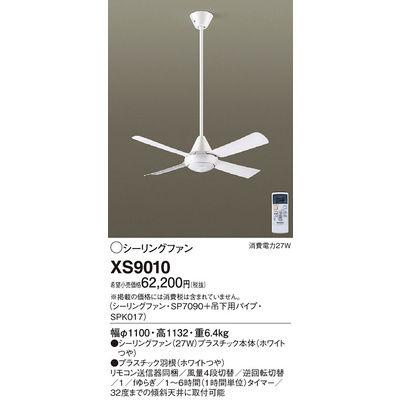 パナソニック シーリングファン XS9010