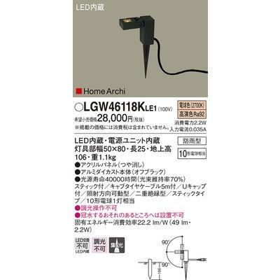 パナソニック エクステリアライト LGW46118KLE1