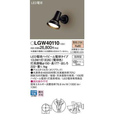 パナソニック エクステリアライト LGW40110