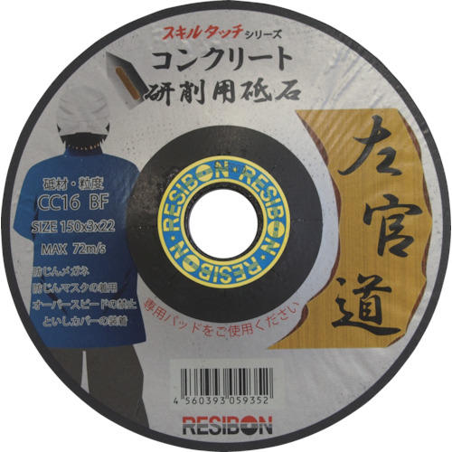 日本レヂボン 【25個セット】レヂボン 左官道 150×3×22 CC16 4560393059352