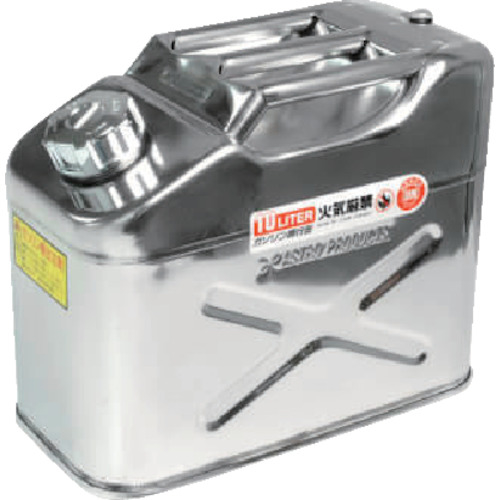 ワールドツール アストロプロダクツ ステンレス ガソリン携行缶10L 2007000009529