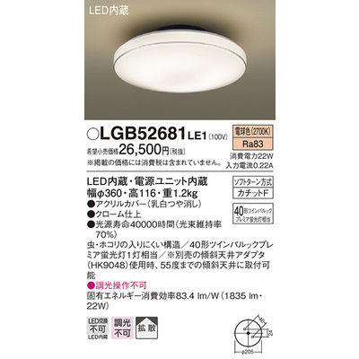 パナソニック シーリングライト LGB52681LE1