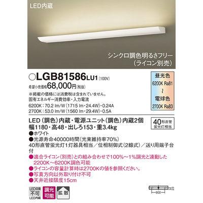 パナソニック ブラケット LGB81586LU1
