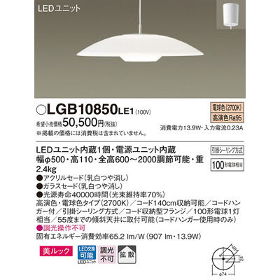 パナソニック 洋風LEDペンダント照明 LGB10850LE1