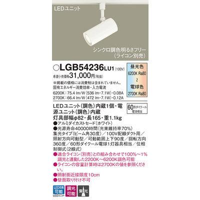 パナソニック スポットライト LGB54236LU1