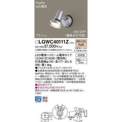パナソニック エクステリアライト LGWC40111Z