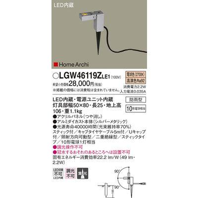 パナソニック エクステリアライト LGW46119ZLE1