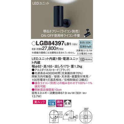 パナソニック スポットライト LGB84397LB1