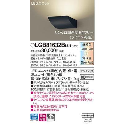 パナソニック ブラケット LGB81632BLU1