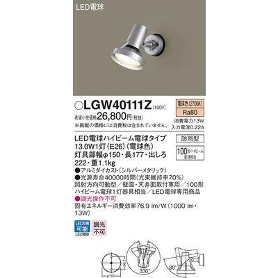パナソニック エクステリアライト LGW40111Z