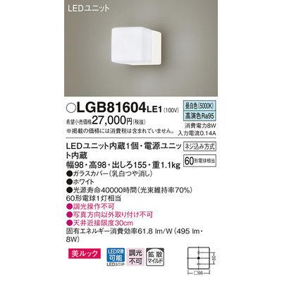 パナソニック ブラケット LGB81604LE1