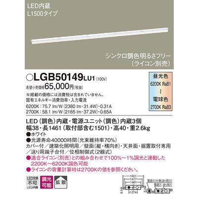 パナソニック ブラケット LGB50149LU1