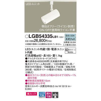 パナソニック スポットライト LGB54335LB1