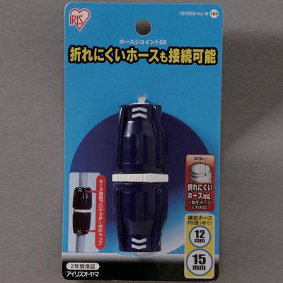 送料無料 アイリスオーヤマ ホースジョイントSX 1215SX-HJ-D 新色追加して再販 おすすめ特集