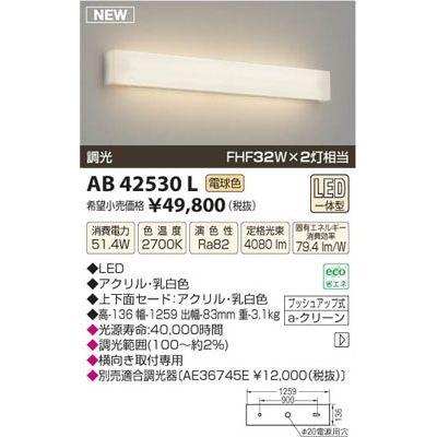 【カード決済OK】コイズミ LEDブラケット AB42530L