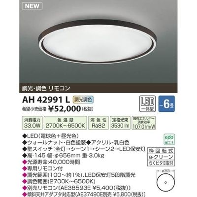 コイズミ LEDシーリング(~6畳)【限定在庫処分】 AH42991L
