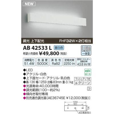 【カード決済OK】コイズミ LEDブラケット AB42533L