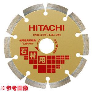 HiKOKI(日立工機) ダイヤモンドカッター 150×22 (セグメント) 石材用 0032-6538