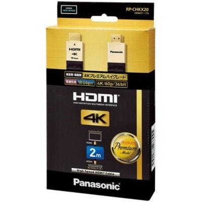 パナソニック HDMIケーブル 200cm RP-CHKX20-K