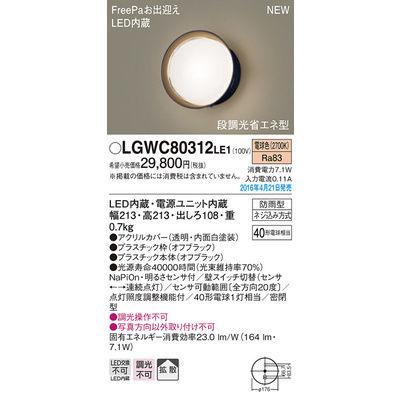 パナソニック エクステリアライト LGWC80312LE1