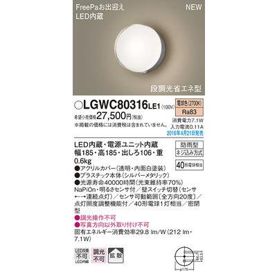 パナソニック エクステリアライト LGWC80316LE1
