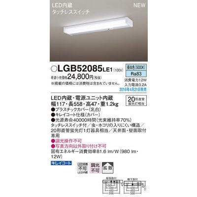 パナソニック ブラケット LGB52085LE1