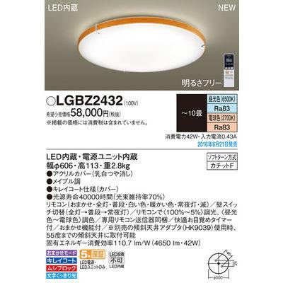 パナソニック シーリングライト LGBZ2432