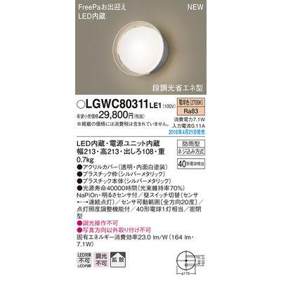 パナソニック エクステリアライト LGWC80311LE1