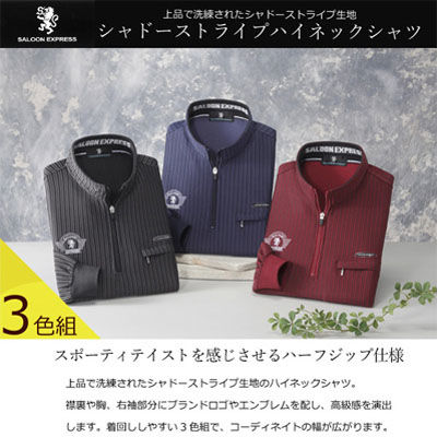 SALOON_EXPRESS(サルーンエクスプレス) シャドーストライプハイネックシャツ3色組 AO-0027 LLサイズ Lih789-L
