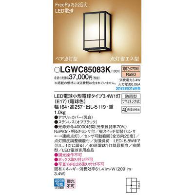 パナソニック エクステリアライト LGWC85083K