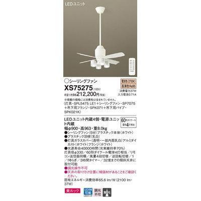 送料無料 パナソニック 秀逸 シーリングファン XS75275 セール商品